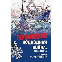 Германская подводная война. 1914 - 1918 гг. (Морская летопись) (Russian Edition)