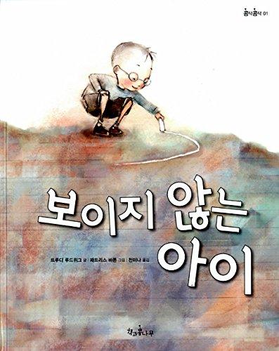 The Invisible Boy (2013) (Korea Edition)
