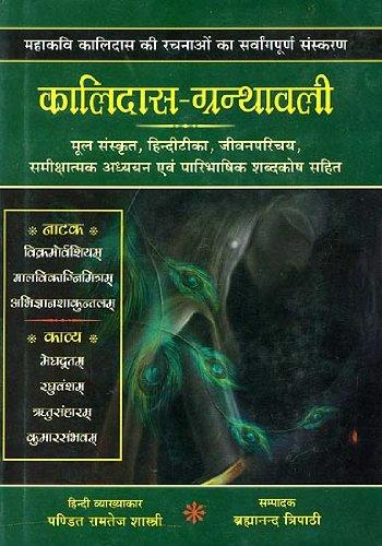 Kalidas Granthavali: Sanskrit Text Hindi Commnetary Sloka Index and Glossary