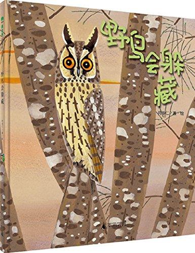 魔法象图画书王国ME083 野鸟会躲藏