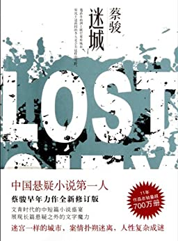 Cai Jun mystery novels: The Lost City par [Cai, Jun]
