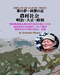 DREAM OF JUJUBE TREES-THE VILLAGE AND THE FARMERS-RECOLLECTION OF JAPANESE RURAL COMMUNITIES BEFORE THE WAR/Japanese Version (Japanese Edition)