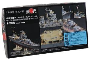 Hasegawa - Barco de modelismo Escala 1:72 (40085)