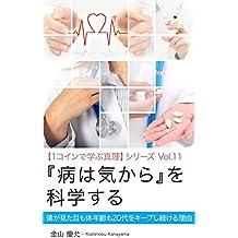 yamai ha ki kara wo kagaku suru: sanoukei spiritual bunko boku ga mitame mo tainenrei mo 20 dai wo keep sitsudukeru riyuu 1koin de manabu shinri (Japanese Edition)