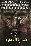 شمس المعارف (Arabic Edition)