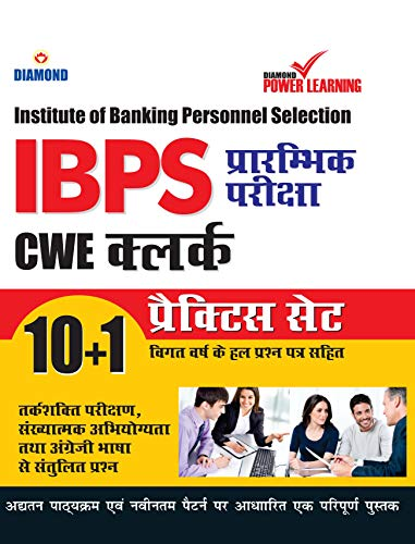 Institute of Banking Personnel Selection (IBPS) CWE Exam 2019 (CLERK), Preliminary examination, in Hindi with previous year solved paper (बैंकिंग कार्मिक चयन संस्थान - क्लर्क)