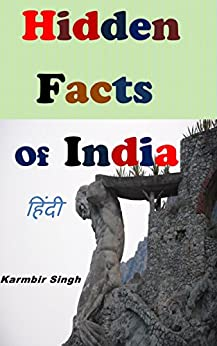 Hidden Facts Of INDIA (Hindi Book): Know your India better and help to make India better by [Singh, Karmbir]