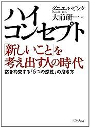 Hai konseputo : Atarashii koto o kangaedasu hito no jidai