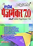 Atoz Adobe Pagemaker 7.0
