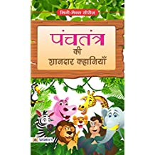Panchatantra Ki Shandaar Kahaniya (Hindi Edition)