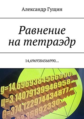 Равнение на тетраэдр: 14,6969384566990… (Russian Edition)