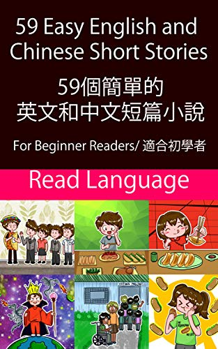 59 Easy English and Chinese Short Stories/ 59個簡單的英文和中文短篇小說: For Beginner Readers/ 適合初學者 (English Edition)
