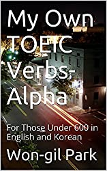 My Own TOEIC Verbs-Alpha: For Those Under 600 in English and Korean (My Own TOEIC Words Book 1) (English Edition)