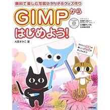 GIMP kara hajimeyo : Muryo de tanoshimu shashin retacchi & Guzzuzukuri.