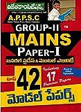 APPSC Group-II MAINS Paper-I Top 42 Model Paper [ TELUGU MEDIUM ]