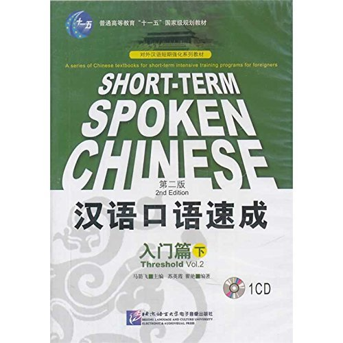 Short-term Spoken Chinese: Threshold, Vol. 2 (2nd Edition, 1 CD) (Chinese Edition) by Ma Jianfei (2007-06-15)