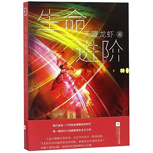 Advance of Life (Chinese Edition)