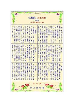 Book of Five Rings by Musashi Miyamoto full version (Japanese Edition) de [shogo kisaragi]