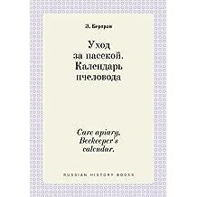 Care Apiary. Beekeeper's Calendar.