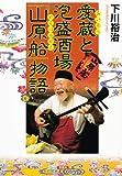 Aizō to awamori sakaba yanbarusen monogatari