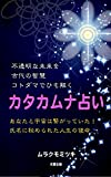 KATAKAMUNA Fortune-telling: The opaque future is read by ancient wisdom power of words (Japanese Edition)