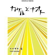 KAKERU TO NAOTO (Japanese Edition)