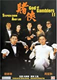 God of Gamblers 2 by Andy Lau