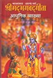 Shree Mad Bhagwad Gita: Adunik Vyakhaya (Hindi Edition)
