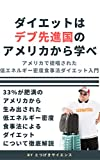 Lets Learn Weight Down From America: Low Energy Density Meal Lead To Weight Down (Japanese Edition)
