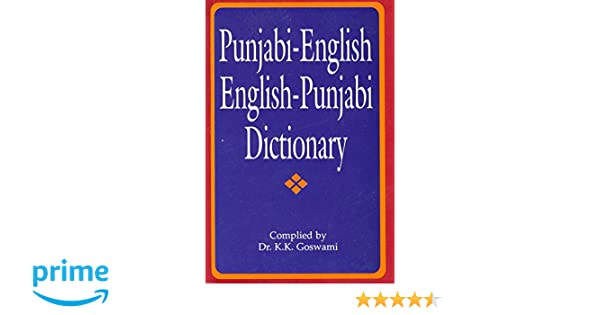 Turn out meaning in punjabi