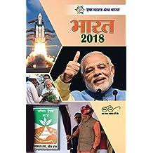 Bharat 2018 (Hindi Edition)