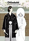 Chiisakobé : le serment de Shigeji. 4 | Mochizuki, Minetaro (1964-....). Auteur