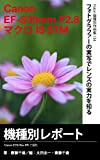 Foton Photo collection samples 134 Canon EF-S35mm F28 Macro IS STM Report: Capture Canon EOS Kiss X9i (Japanese Edition)