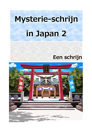 Mysterie-schrijn in Japan 2: Ik zal Japanse heiligdommen introduceren (Een schrijn) (Dutch Edition) por Tatsunori Suzuki