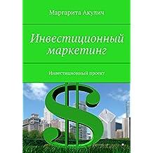 Инвестиционный маркетинг: Инвестиционный проект