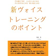 new voice training point VOITOREKASHOLAIBURALY (HASSEIKASHOVOITOREKENKYUSHO) (Japanese Edition)