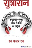 Sushasan: Bhrashtaachar-Mukt Lok Sevaon Ka Pradata (Hindi Edition)