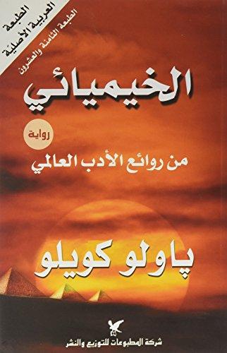 الخيميائي Al Khemiyaei (The Alchemist)