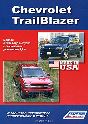 chevrolet-trailblazer-modeli-s-2002-g-vypuska-s-benzinovym-dvigatelem-ustrojstvo-tehnicheskoe-obsluz