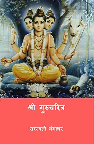 Rcifbieha • blog archive • shri datta guru charitra pdf.