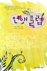 Dating club (Korean edition)