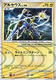 Pokemon Kartenspiel [einzelne Karte] Arceus Lv.100 Pt 003/017