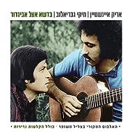 Badeshe Etzel Avigdor