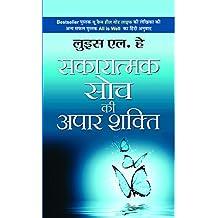 Sakaratmak Soch Ki Apaar Shakti (Hindi Edition)