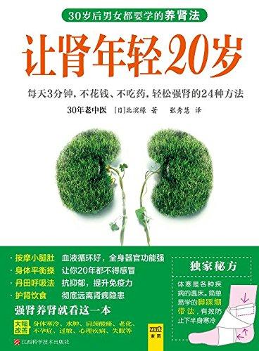 让肾年轻20岁 (English Edition)