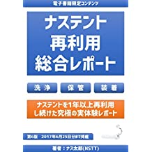 Reuse Overall report (Japanese Edition)