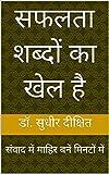 सफलता शब्दों का खेल है: संवाद में माहिर बनें मिनटों में (Hindi Edition)
