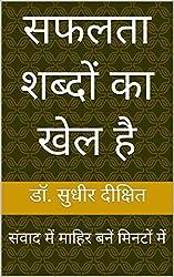Safalta Shabdon Ka Khel Hai (Hindi Edition)