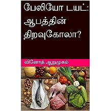 பேலியோ டயட்: ஆபத்தின் திறவுகோலா? (Tamil Edition)