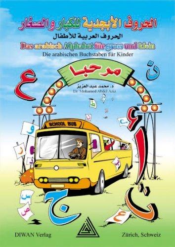 Das arabische Alphabet für Gross und Klein: Die arabischen Buchstaben für KinderVokabelverzeichnis / Deutsch - phonetisch - Arabisch